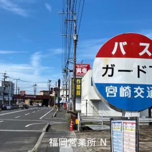 <福岡所属のNドライバーさん>都城市で名変