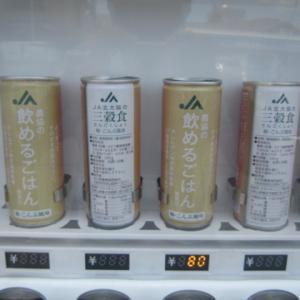 <大阪営業所のNドライバーさん>「飲める御飯自販機」