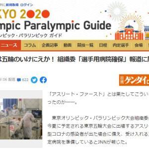 東京五輪のホームページが面白い