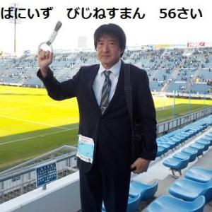 ジュビロ磐田メモリアルマラソン ジャパニーズ・ビジネスマン参上