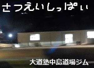 総合格闘技大道塾中島道場の新ジムがOPEN!