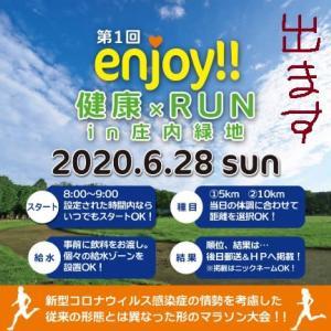 今月末のマラソン大会に出る!