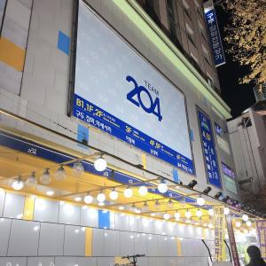 東大門ナイトショッピング〜TEAM204〜