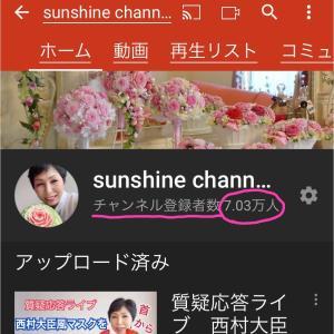 YouTubeチャンネル登録者7万人突破&生徒さまオススメの「キングダム」鑑賞