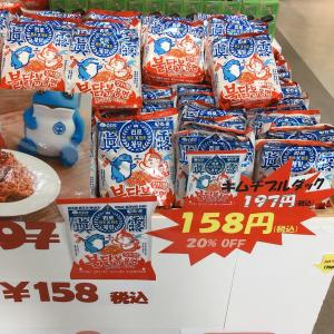 Yesmart(イエスマート)福岡店へ