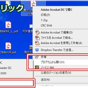 Windowsパソコンで、お手軽で簡単にPDFにメモ書きする方法