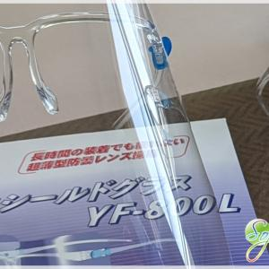 お勧めのフェイスシールド 山本光学 YF-800L