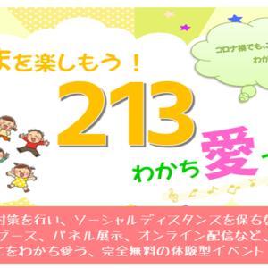 2月13日(土)「いまを楽しもう♪213わかち愛フェスタ」開催のお知らせ