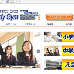 アメブロカスタマイズ実績:宮城県:多賀城 進学塾 Study Gym様