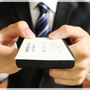 名刺交換とはビジネス上の取引関係があるか  もしくは今後の取引を前提として行うもの