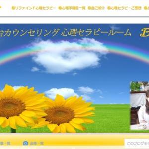 ブログカスタマイズ実績:仙台 カウンセリング心理セラピールーム Berry's color様