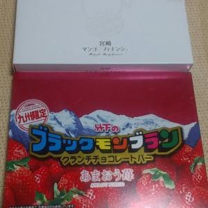 宮崎土産を頂きました。