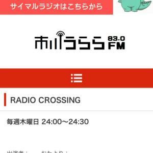 明日のラジオの聴き方について