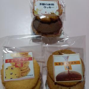 クッキー貰った