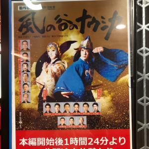 新作歌舞伎「風の谷のナウシカ」ディレイビューイングを見て来ました。