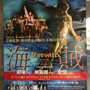 K-BALLET COMPANY「海賊」観て来ました。