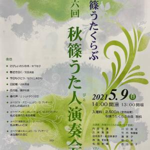 「秋篠うた人演奏会」再度の延期のお知らせ