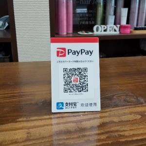 paypay導入しました