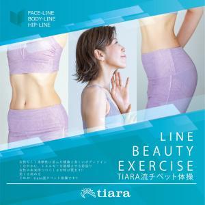 tiaraビュティメソッド   LINE  BEAUTY EXERCISE