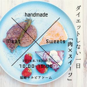 6/16(日)…「肉×スイーツフェスティバル」に出店します!