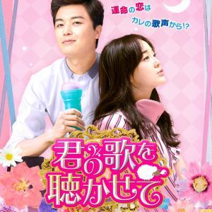韓国ドラマ「君の歌を聴かせて」見終わりました