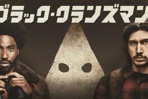 612「ブラック・クランズマン」→KKK潜入捜査