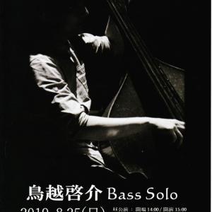 鳥越啓介 Bass Solo