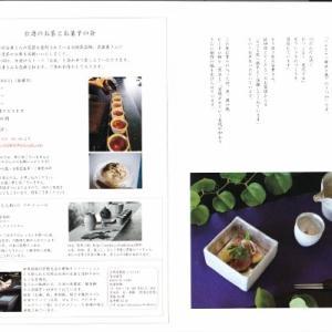 谷井直人 陶展&台湾茶