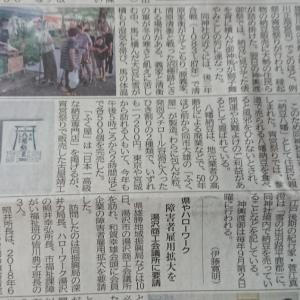 """""""雄物川町沼館八幡神社の祭典"""""""
