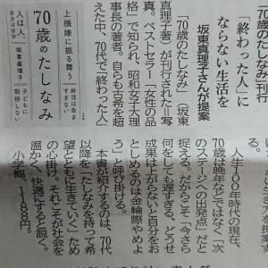 坂東眞理子著「70歳のたしなみ」・・・との出逢い