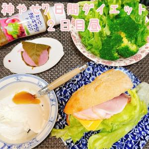 ダイエットごはん☆☆51.9kg 神やせ2日目☆