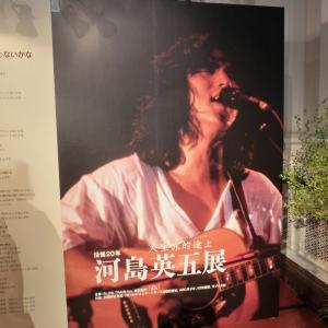 没後20年 河島英五展 -人生旅的途上-(京都文化博物館別館)