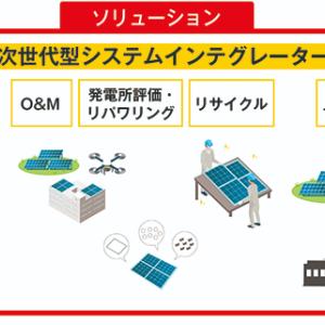 ソーラーフロンティアが太陽電池生産から撤退
