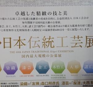 日本伝統工芸展が始まりました