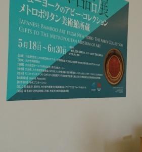 竹工芸名品展~ニューヨークのアビー・コレクション~