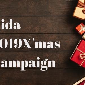 2019年も感謝を込めて☆クリスマスキャンペーンのお知らせ☆
