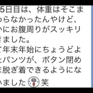 2月グループファスティング結果発表♪