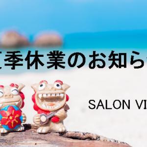 夏季休業のお知らせ【サロン営業&ご注文】
