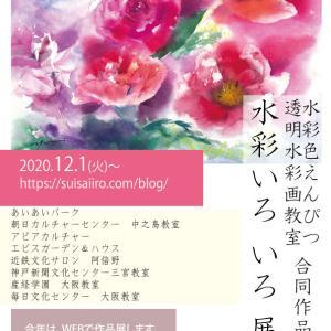 2020年水彩色えんぴつ・透明水彩画教室合同作品展~水彩いろいろ展vol.5