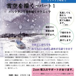 オンライン講座「雪空を描く」パート1