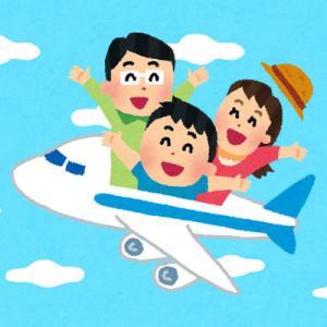 今から初めて飛行機にのるんだが、これはしとけってやつあるか?ビシッと上級者の意見くれ