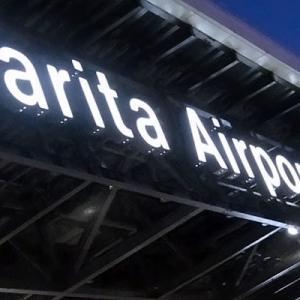 成田空港の制限エリア内に車が不法侵入 61歳日本人男性「見学にきた」