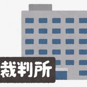 東京地裁、「Go Toトラベル」差し止め仮処分の申し立てを退ける