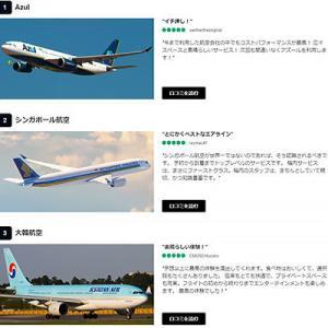 【航空】旅行者が選ぶ人気エアライン2020、大韓航空が3位ニダ