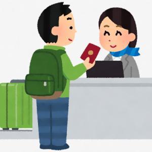 学生時代最後くらい海外旅行する!