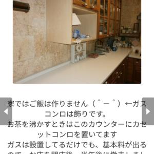 汚台所の汚カウンター