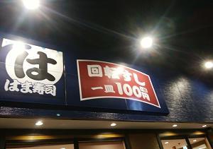 dポイントではま寿司