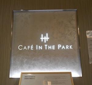 「ANAクラウンプラザホテル大阪」の朝食