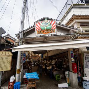 田中鮮魚店(漁師小屋)で、初鰹 その2