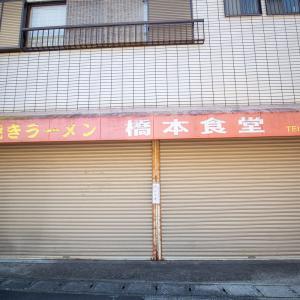 須崎市で鍋焼きラーメンの後は、土佐市で猫と遊ぶ その1